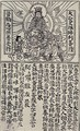 Buddhist printed text - Anonymous Artist